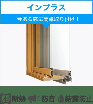 インプラス今ある窓に簡単取り付け!